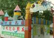 下载万博娱乐平台罗湖区坳下幼儿园