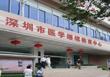 深圳市医学继续教育中心(无等级)