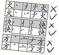 (图)汉字笔顺据说要进行调整