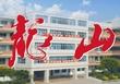 深圳坪山龙山学校(市一级学校)