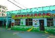 下载万博娱乐平台龙岗区布吉街道同心幼儿园