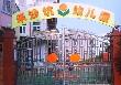 下载万博娱乐平台龙岗区布吉街道禾沙坑幼儿园