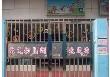 下载万博娱乐平台龙岗区布吉街道爱义幼儿园