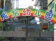 下载万博娱乐平台龙岗区横岗街道成龙幼儿园